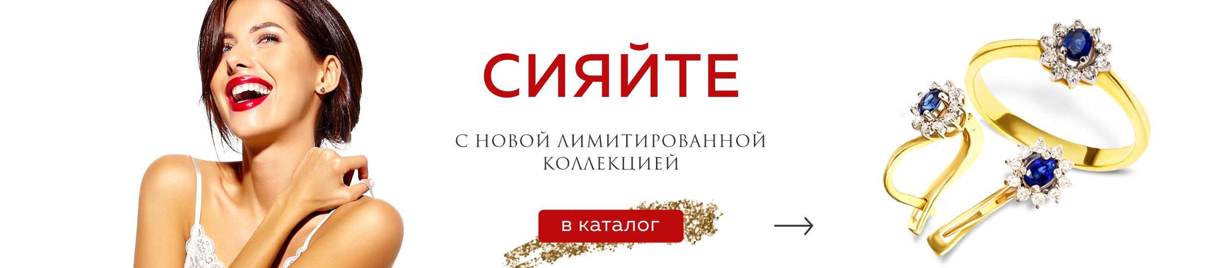 Ювелирные украшения в интернет магазине Diamant.uz